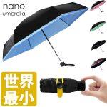 熱中症対策に男子でも日傘を持とう!