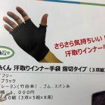 手袋が臭くなってしまう人にはこの手袋!(汗取りインナー)