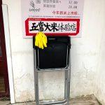 のりねえⒸ 北京をゆく(6)