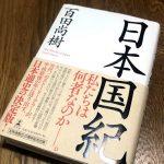 日本国紀の読後感想の動画がバズりました!