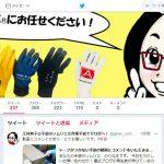 ツイッターも使って、拡散したいのは「手袋でゼロ災」を目指す!