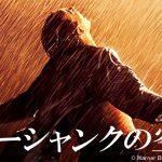 「希望」は絶望していても見つけ出せるという映画