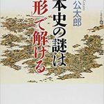 たまには本の話でも:日本史の謎は「地形」で解ける