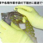 皮手袋の下にはめる耐切創手袋なら、こちらの手袋をどうぞ。