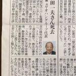 リヤカーに野菜を載せて起業した和田カツさんは、中国で有名でした