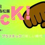 12.13日は森松㈱で元気の出る森松展に出展しています!