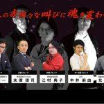 12月6日は、広島へGO!決戦は金曜日だ~~。