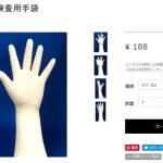 指先感覚を大事にしたいお仕事のかたは、ぜひこの手袋を!