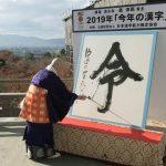 私の今年の漢字は「親切」なのに、「不親切」だったというお話