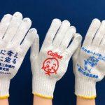 オリジナル手袋はスケールメリットを品質に転嫁しましょう!