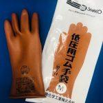 電気工事に低圧用ゴム手袋。安心の日本製です!