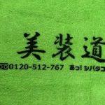オリジナルのタオルを作ってご近所のご挨拶にいかがですか?