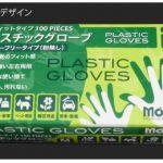 プラスティック手袋を調達できずお困りの方へ