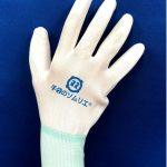 オリジナル手袋の成約を増やす方法は?