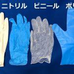 使い捨ての手袋と言ってもみんな同じではありません!