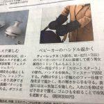 日経流通新聞(MJ)の新商品紹介の欄を活用しましょう!