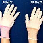 手の小さな方にサイズ感もピッタリのSSサイズもあります!