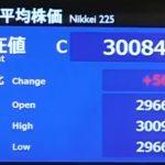 日経平均株価が3万円を回復し、30年前の自分を思い出すと。。。