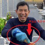 お墓を磨く「磨き専隊」が使っているのはテムレスジャージ!