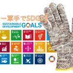 SDGsへのアプローチとしてカラー軍手を使って共に貢献しましょう!