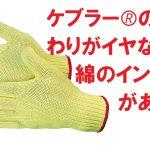ワンアクションが着用率を上げる!アラミド手袋の進化形!