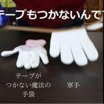 テープのつかない魔法の手袋をお試しください!