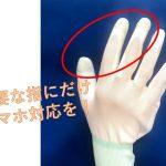 レジで使えたよ、という報告をいただきました!スマホ対応手袋!