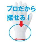 どんな手袋でも探します!ご自分で探せなくてもソムリエなら探せるかも!