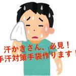 多汗症でお悩みの方のために開発している手袋です!