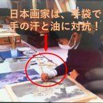 日本画を描く現場でも手袋は活躍しています!