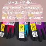 女性用の作業手袋で、XSサイズもあるのは、アクティブ女子だけ!