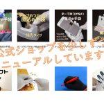 ネットショップを通じて、お客様とつながりよりよい手袋をお届けします!