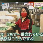 中京テレビ:キャッチの取材受けたら、映っていた商品の問い合わせキタ~!