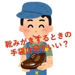 靴磨きで靴墨が爪の間に入ると嫌!そんなときの手袋3選!