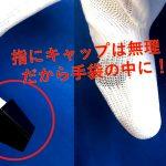 あなたの指先を金属の突起から守る保護具2選