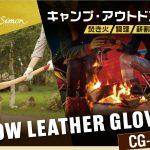 キャンプの時に使う「カッコイイ皮手袋」があるのでご紹介します!