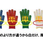 電気グルーヴのFUJI ROCK21のグッズに手袋が!