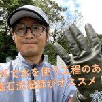 墓石洗濯師もオススメする手袋はコチラ!9月1日発売です!