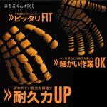 手の甲を守る手袋の進化系:フィットして手の甲側も保護できる手袋