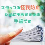 選挙スタッフのケガ防止のために書類整理用の手袋を!